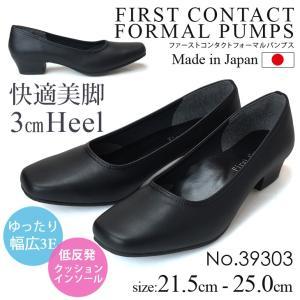FIRST CONTACT ファーストコンタクト パンプス リクルート フォーマル ブラック 黒 プレーン ローヒール 3cmヒール 幅広3E 痛くない 39303 レディース 靴 hakimonohiroba