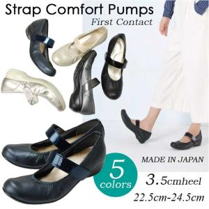 ストラップコンフォートパンプス ファーストコンタクト39770  日本製 レディース 靴 痛くない 歩きやすい 3.5cmヒール|hakimonohiroba
