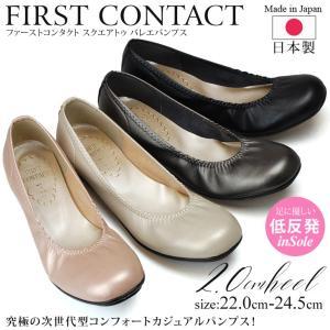 ファーストコンタクト スクエアトゥ バレエ パンプス 日本製 おしゃれ レディース 靴 婦人 19SS01|hakimonohiroba