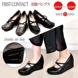 FIRST CONTACT 日本製 レディース パンプス ダブル エアーソール ウェッジ ソール 59500
