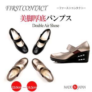 FIRST CONTACT 日本製 レディース パンプス ダブル エアーソール ウェッジ ソール 59501