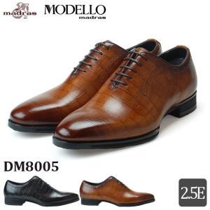 マドラス モデロ DM8005 メンズ ビジネスシューズ MADRAS MODELLO 2.5E ブラック ライトブラウン 牛革 クロコ型押し プレーントゥ ドレスシューズ  18SS04|hakimonohiroba