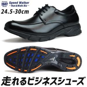 スピードウォーカー RW7601 走れるビジネスシューズ メンズ 黒 外羽根 Uチップ 幅広 3E 大きいサイズ 18FW11|hakimonohiroba