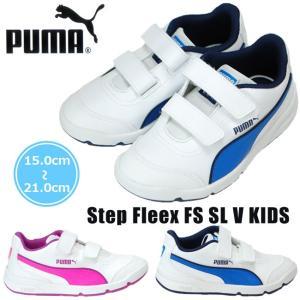プーマ キッズスニーカー PUMA STEPFLEEX FS SL V KIDS ステップフレックスFS SL V キッズ  187367|hakimonohiroba