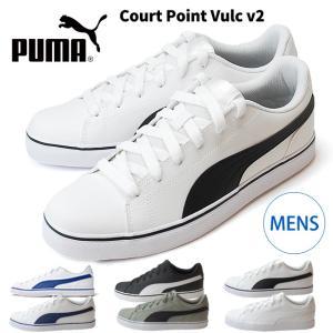 在庫限り プーマ メンズスニーカー コートポイント VULC V2 362946  17SS08|hakimonohiroba