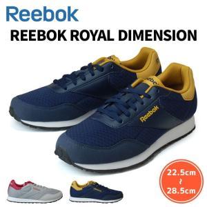 リーボック ロイヤル ディメンション メンズスニーカー Reebok CN3039 CN3040 ネイビー グレー 18SS07|hakimonohiroba
