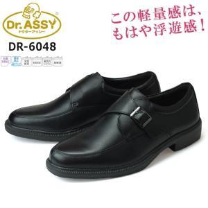 ドクターアッシー ビジネスシューズ メンズ DR-6048 ブラック 4E 本革 モンクストラップ Uチップ 撥水 抗菌 防臭 軽量 幅広 革靴 18FW08|hakimonohiroba