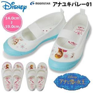 ディズニーアナと雪の女王 アナユキバレー01  ディズニー映画「アナと雪の女王」のバレータイプの上履...
