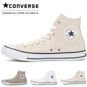 CANVAS ALL STAR COLORS HI   1917年に生産されて以来、長きにわたって履...
