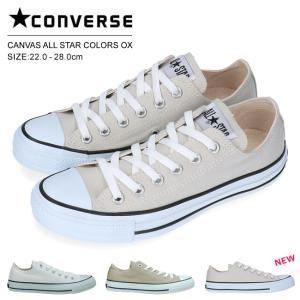 CANVAS ALL STAR COLORS OX   1917年に生産されて以来、長きにわたって履...