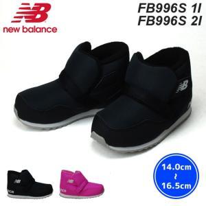 925e8064b5f91 ニューバランス FB996S キッズ ブーツ ブラック ピンク 撥水加工 反射材ウェービングテープ 子供靴 18FW10