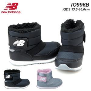 ニューバランス キッズ用ブーツ IO996B キッズブーツ ブラック ピンクグレー BK TY 撥水...