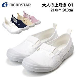 大切な人への思いやり「大人の上履き01」  軽くて滑りにくい。 簡単に洗える親切設計の、ありそうでな...