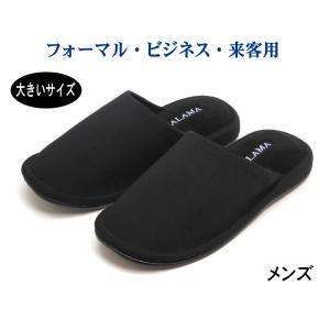 メンズ シンプル フォーマルスリッパ  ビジネス 来客用 ブラック