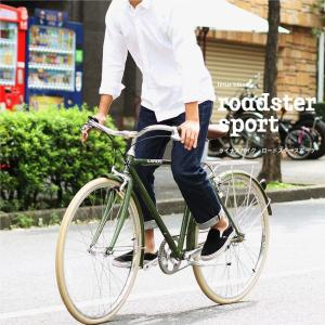 LINUS BIKES/ライナスバイク クロスバイク ROADSTER SPORT/ロードスタースポーツ|hakkle