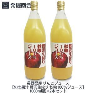 ●たくさんのお客様に喜ばれている完熟【秋映】(あきばえ)のりんごジュースです♪  ●旬で美味しい完熟...