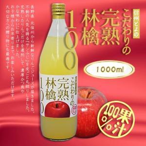りんごジュース サンふじ 信州 長野県産 「こだわりの完熟林...