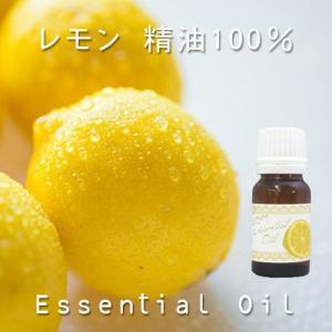 アロマ 精油 100% エッセンシャルオイル 【レモン】 5ml 1本