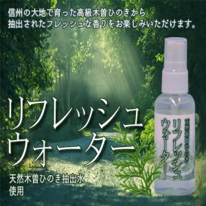 【天然木曽ひのき抽出水 リフレッシュウォーター】50ml×2本