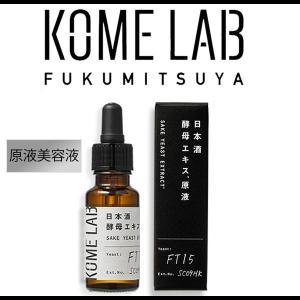奇跡の日本酒酵母<FT15>は他の日本酒酵母と比較して、肌の天然保湿因子NMFの主成分であるアミノ酸...