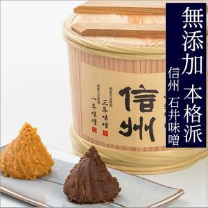 【送料無料】三年味噌と一年味噌の樽詰め合わせのセット 各1kg  食べ比べが楽しめます。  [商品情...