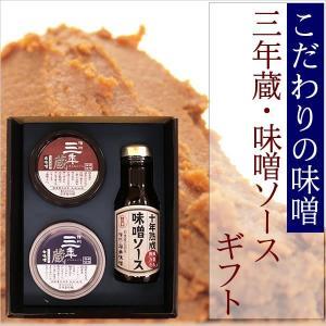 【送料無料】三年蔵 味噌ソースセット  食べ比べが楽しめます。  [商品情報] ◎十年熟成味噌ソース...