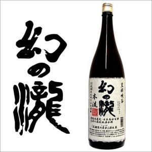敬老の日 2017 日本酒 ギフト 幻の瀧 本流 本醸造 1...