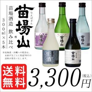 父の日 2018 早割 プレゼント お酒 ギフト 日本酒 送...
