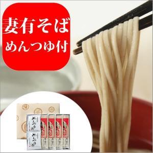 送料無料 5袋入り 妻有そば めんつゆ付き 玉垣製麺所 乾麺 蕎麦