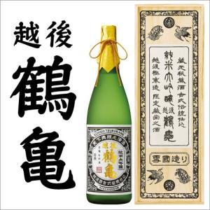 越後鶴亀 超特醸 純米大吟醸 1800ml|日本酒 寒中見舞い バレンタイン ギフト お酒 新潟 蔵元直送