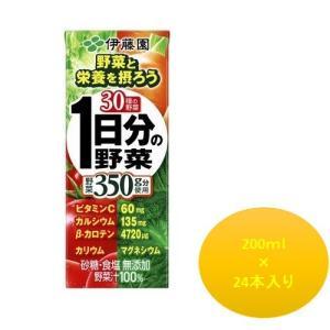 伊藤園 1日分の野菜 200mlx24本(紙パック)の関連商品8
