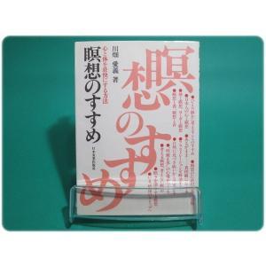 瞑想のすすめ 心と体を壮快にする方法 川畑愛義/aa0603