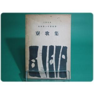 昭29発行 1954北海道大学恵迪寮寮歌集 非売品/aa6299
