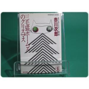 三毛猫ホームズのクリスマス 赤川次郎 光文社/aa6713
