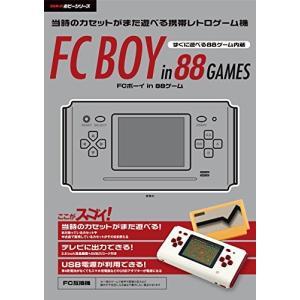 ファミコン互換機 FCボーイin 88ゲーム (SAN-EIホビーシリーズ)|hakobune1116