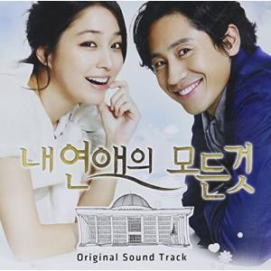 私の恋愛のすべて 韓国ドラマOST (SBS) (韓国盤)