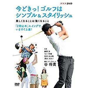 今どきっ! ゴルフはシンプル&スタイリッシュ 美しくなることは強くなること