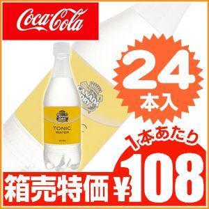 コカ・コーラ カナダドライトニックウォーター500mlPET (500ml24本入り)