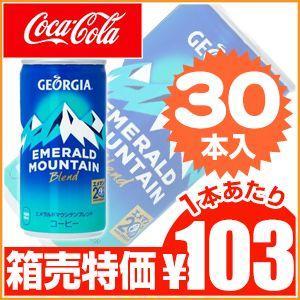 コカ・コーラ ジョージアエメラルドマウンテンブレンド (185g缶30本入り)