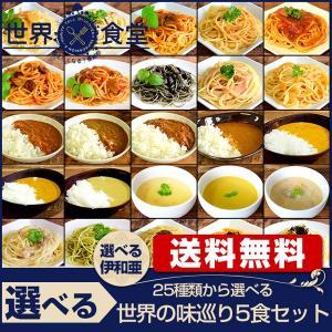 世界の味巡り 25種類から選べる5食セット メール便 送料無料 1000円 ポッキリ セール パスタソース カレー お試し