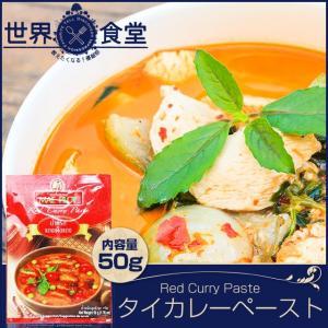 タイ カレー  レッドカレー ペースト 50g メープロイ タイ料理