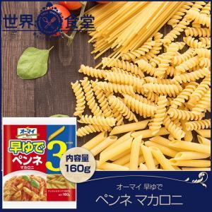 オーマイ 早ゆで ペンネ マカロニ 160g パスタ 日本製粉