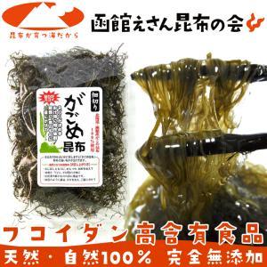 がごめ昆布 細切り50g函館産 フコイダン高含有食品