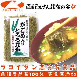 がごめ昆布 がごめとろろ昆布30g函館産 フコイダン高含有食品