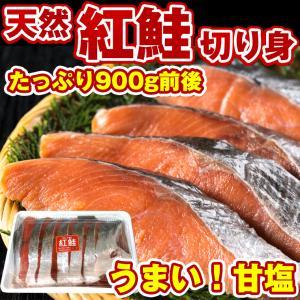 鮭 切り身 サケ 半身) 紅鮭(ベニサケ)半身 切り身パック 約900g (一切れ約80g×11切れ...