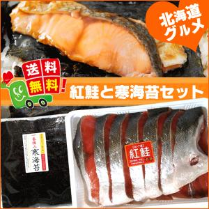 鮭 切り身 送料無料 紅鮭と海苔セット)ベニサケ 半身 切り...