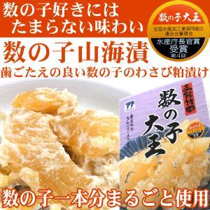 わさび漬け 数の子山海漬 数の子大王250g 函館竹田食品...