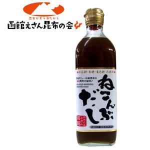 北海道産 根昆布だし(ねこぶだし) 日高昆布使用 液体500ml 鰹節エキス入 (保存料、香料、着色料は不使用) だし昆布/だしの素/漬物/鍋/そば/うどんに