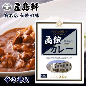五島軒 函館 カレー 200g (選べる辛さ 甘口 中辛 辛...