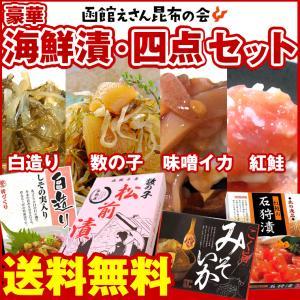 【H】豪華 海鮮4点セット 送料無料) 松前漬け2種類と紅鮭...